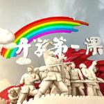 开学第一课中华骄傲主题黑板报图片大全 最新内容版
