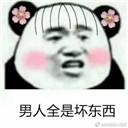 熊猫头臭男人表情包无水印版