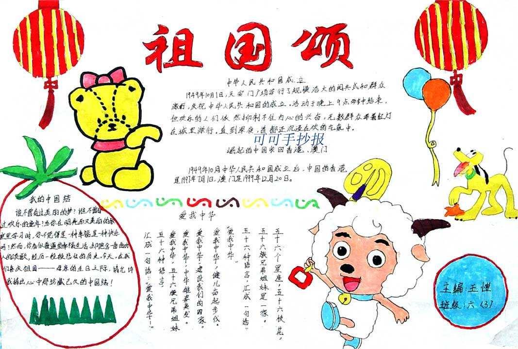 我骄傲我是中国人绘画素材
