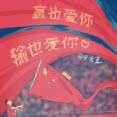 我骄傲我是中国人绘画素材 PC版