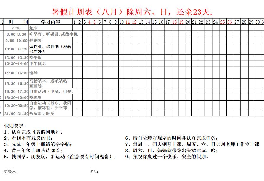 小学生暑期作息计划表模版