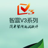 生产软件智赢v3工业版