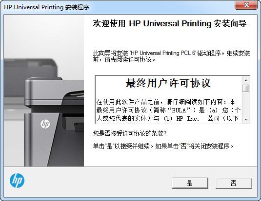惠普通用打印机驱动程序