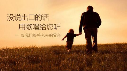 2017爸爸节祝福...
