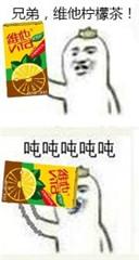 兄弟维他柠檬茶表情图片