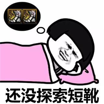 一睡解千愁表情包图片