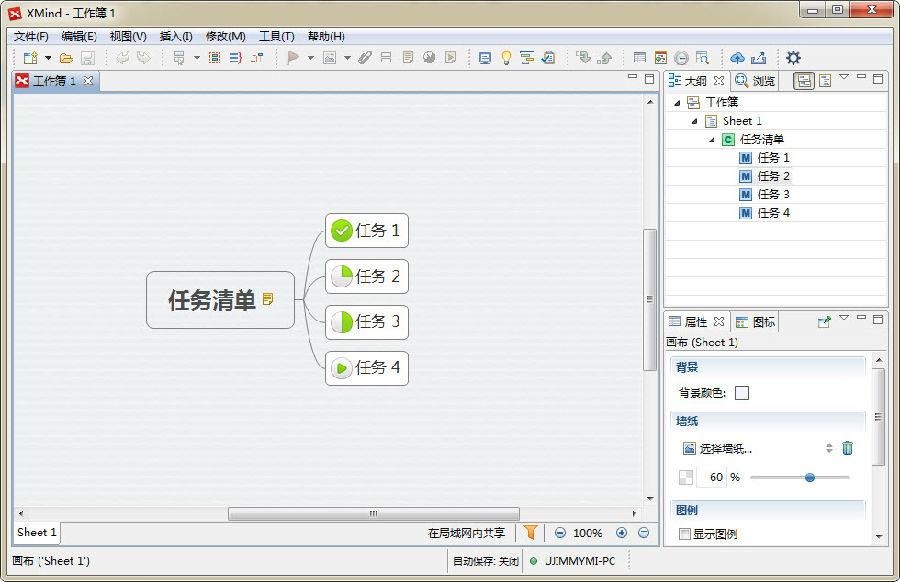 思维导图软件XMind 8 中文版