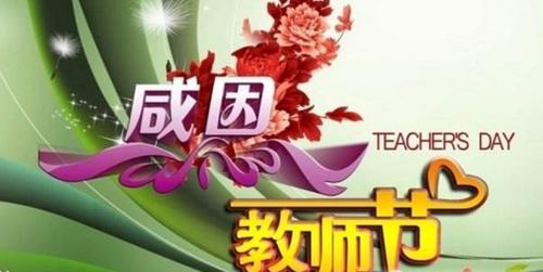2017教师节祝福文字素材