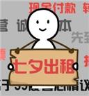 七夕出租微信表情包无水印版