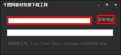 2017千图网素材免费下载工具