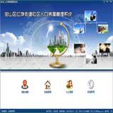 社区人口房屋管理系统 4.0官方版