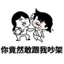 情侣吵架表情包...