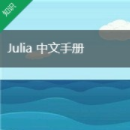 Julia动态高级编程语言 v0.6.0官方版