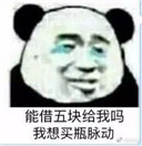 熊猫头借钱图片...