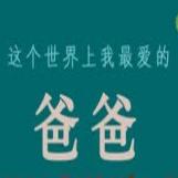 8月8日中国爸爸节祝福图片大全