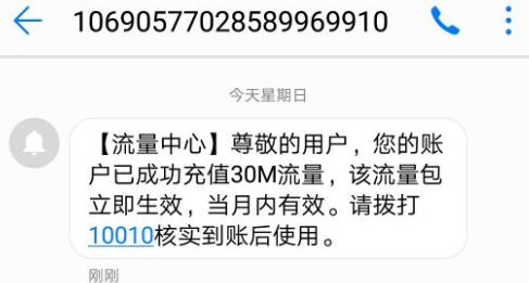 炫勇一键领取3网全国30M流量软件