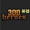 300英雄6款十六...