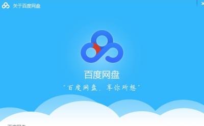 百度网盘不限速vip破解补丁2017版
