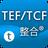 法语TEFTCF整合...