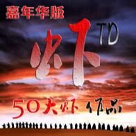 虾TD【攻略】...