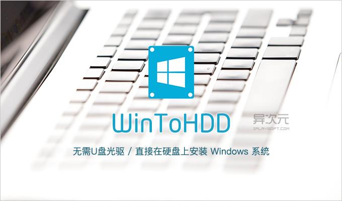 Windows系统硬盘安装工具(WinToHDD)