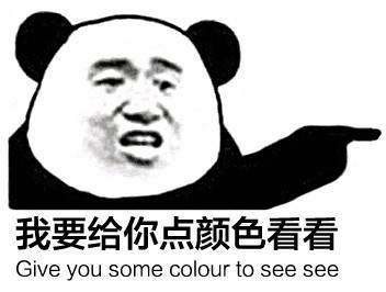 我要给你点颜色看看图片大全