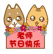 2017教师节祝福...