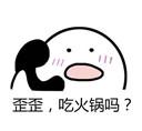歪歪吃火锅吗打电话表情包无水印版 【完整版】