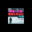 雪地生存日记【攻略】