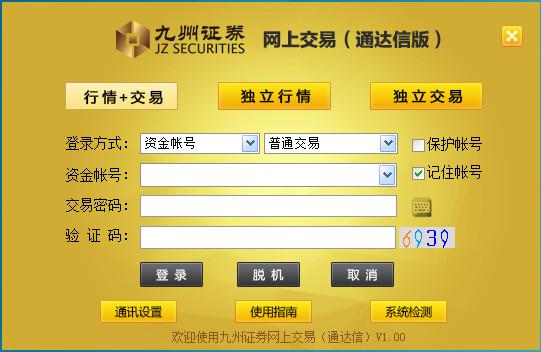 九州证券网上交易(通达信版)客户端