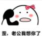 打电话QQ表情包...