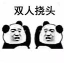 熊猫人挠头表情包无水印