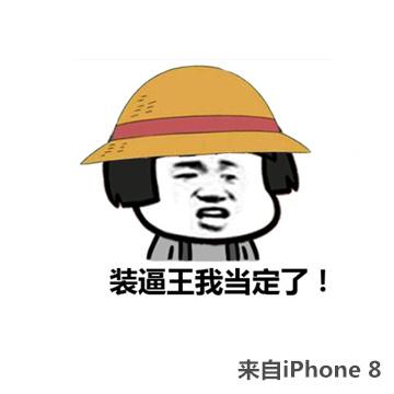 iPhone8装逼表情包