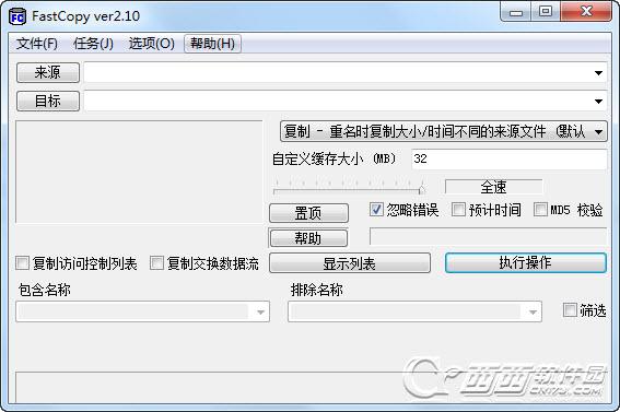 Fastcopy(最快的文件拷工具)