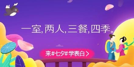 2017七夕节图片大全