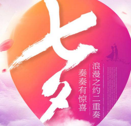 2017七夕节图片大全 PC版