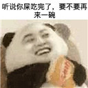 熊猫人吃零食表情包无水印版