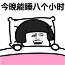 失眠表情包图片大全