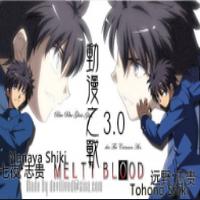 动漫之战【攻略】 3.0.21