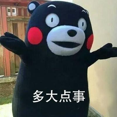安慰人熊本熊表情无水印