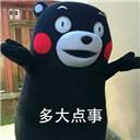 安慰人熊本熊表...