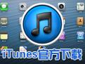 iTunes64位