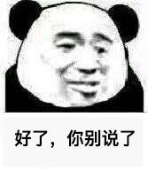 熊猫欲言又止表情包无水印版