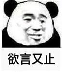 熊猫欲言又止表情包无水印版 【完整版】