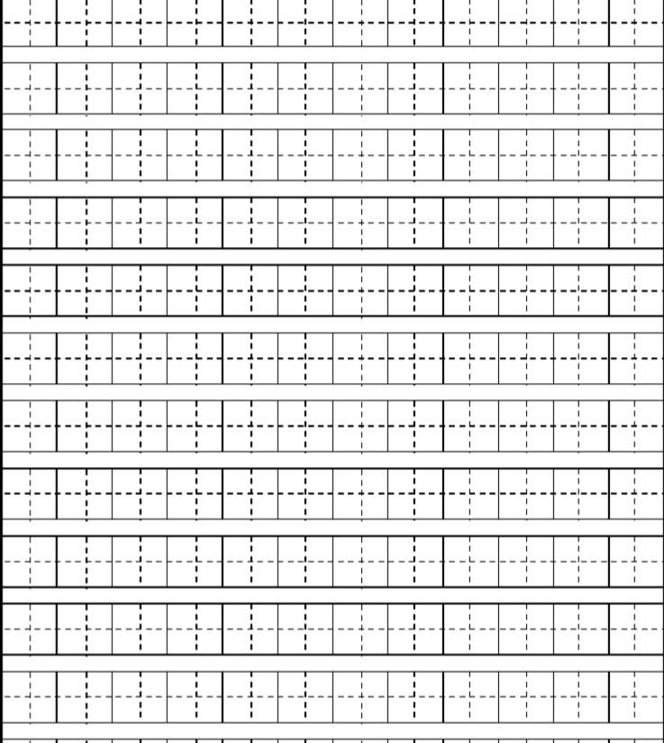 田字格写汉字空白模板打印a4版