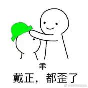 七夕送绿帽表情包
