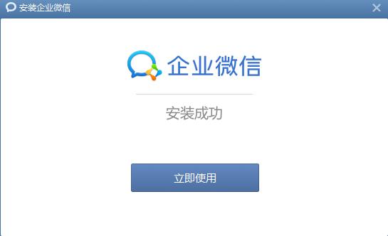 企业微信PC版