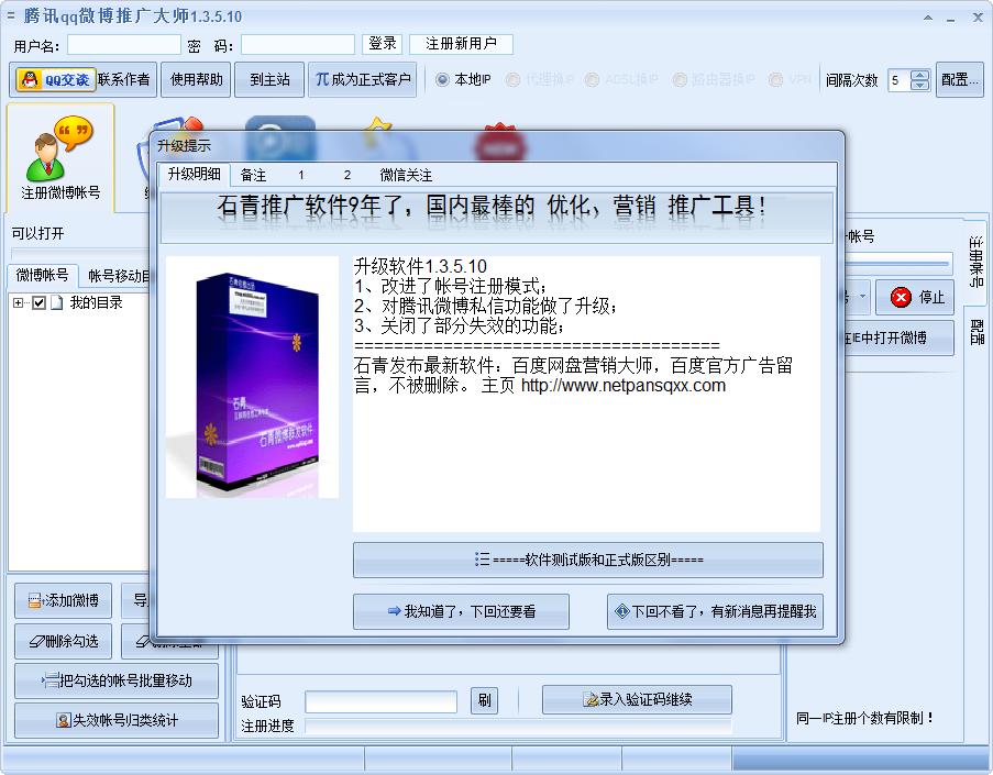 腾讯微博推广大师