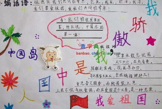 我骄傲我是中国人主题手抄报素材图片
