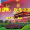 我骄傲我是中国...